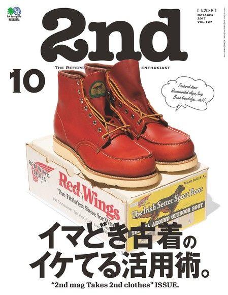 2nd 2017年10月號 Vol.127 【日文版】