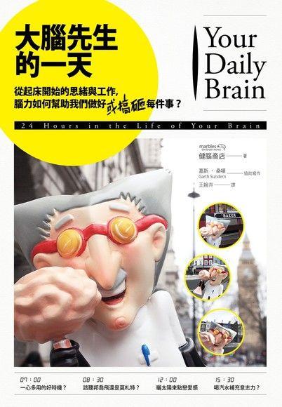 大腦先生的一天
