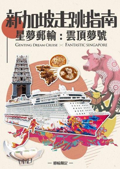 新加坡走跳指南X星夢郵輪:雲頂夢號