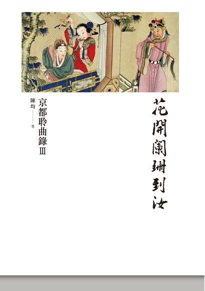 花開闌珊到汝——京都聆曲錄Ⅲ