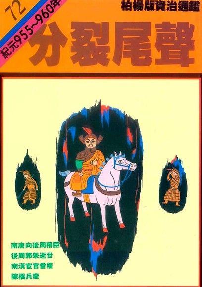 通鑑(72):分裂尾聲