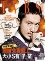 TVBS周刊 第787期 2012/11/27