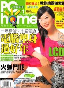 PC home 電腦家庭 01月號/2005 第108期
