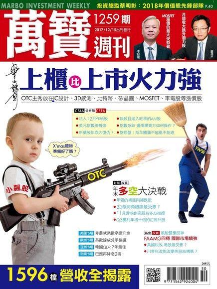 萬寶週刊 第1259期 2017/12/15