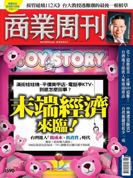 商業周刊 第1590期 2018/05/02