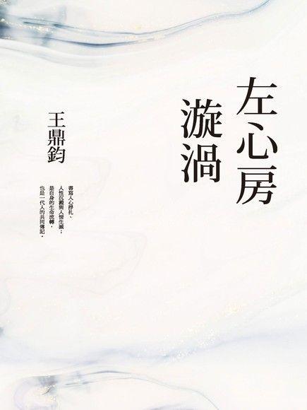 左心房漩渦(經典復刻典藏版)