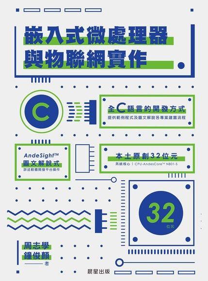 嵌入式微處理器與物聯網實作