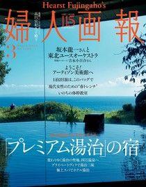 婦人畫報 2020年03月號 【日文版】