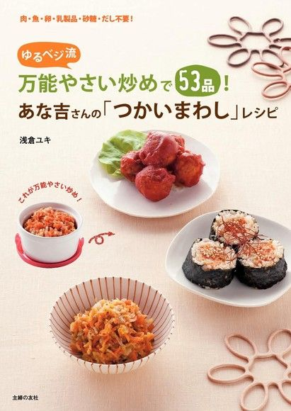 Another Kitchen的「萬用」食譜(日文書)