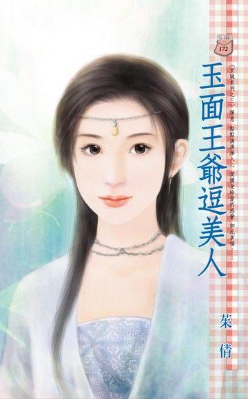 玉面王爺逗美人【京城系列之三】(限)