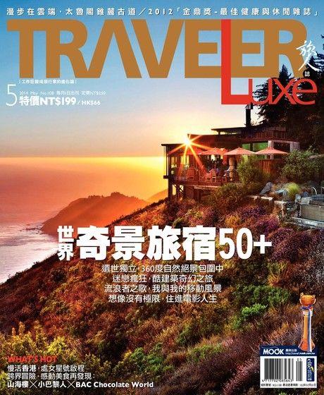 TRAVELER luxe旅人誌 05月號/2014 第108期