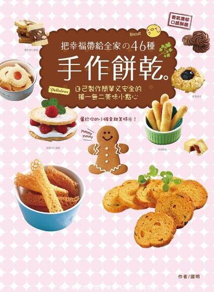 把幸福帶給全家的46種手作餅乾