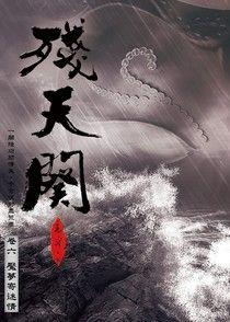 殘天闋  【六】魘夢寄迷情