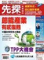 先探投資週刊 1750期 2013/11/01