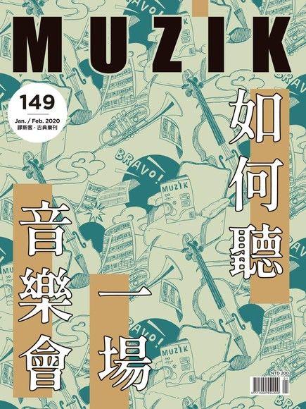 MUZIK古典樂刊 01月號/2020 第149期
