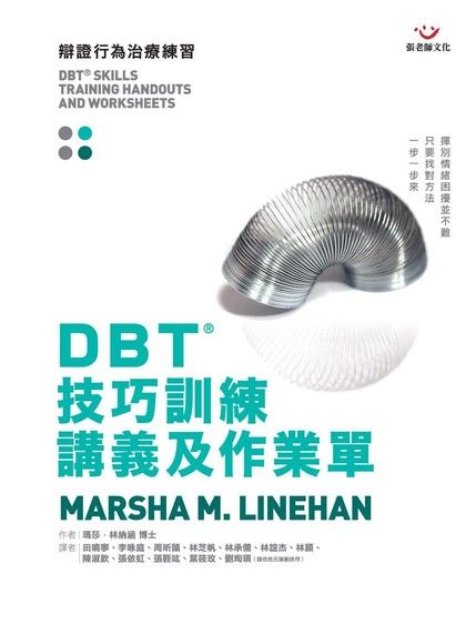 DBT技巧訓練講義及作業單