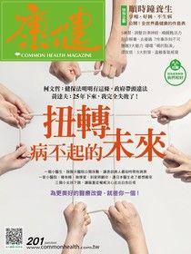 康健雜誌 08月號 2015 第201期 精華版