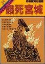 通鑑(38):餓死宮城