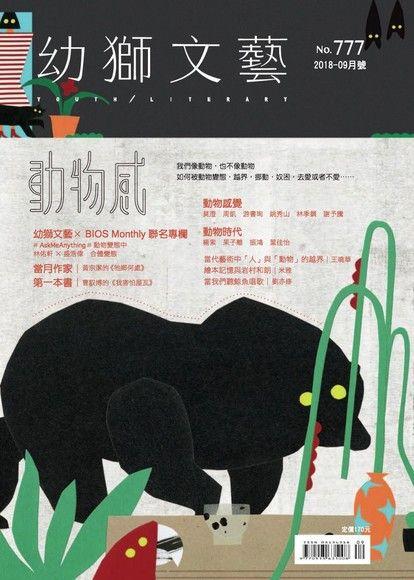 幼獅文藝 09月號/2018 第777期