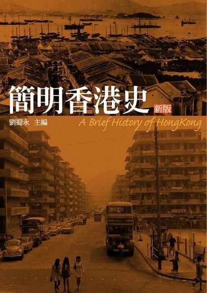 簡明香港史(新版)