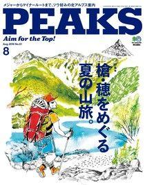 PEAKS 2016年8月號 No.81【日文版】