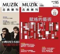 MUZIK古典樂刊 03月號/2015 第95期