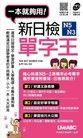 新日檢N5~N3 單字王(口袋書)