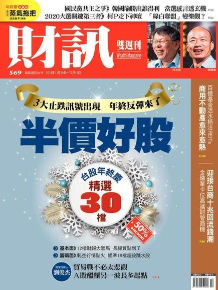 財訊雙週刊 第569期 2018/11/29