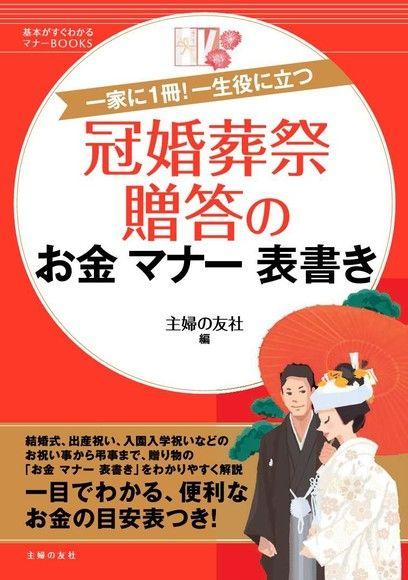 冠婚葬祭事典 紅白包的金額、禮儀(日文書)