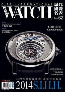 城邦國際名表雙月刊 03-04月號/2014 第62期_繁體版