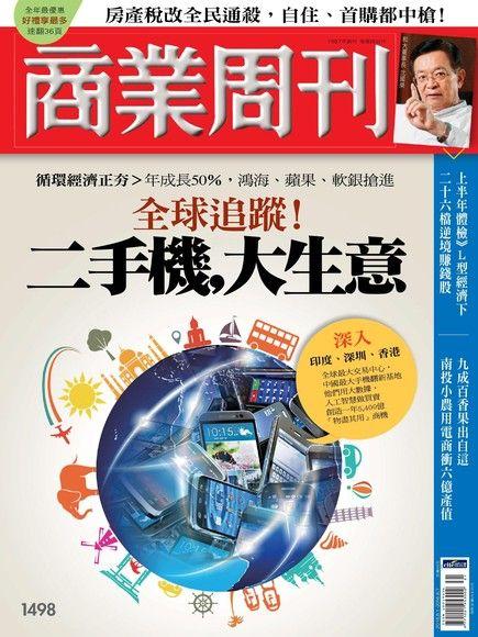 商業周刊 第1498期 2016/07/27