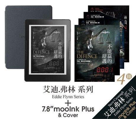 mooInk Plus + 保護殼 + 《艾迪.弗林系列(四冊)》套組