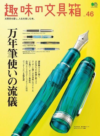 趣味的文具箱 Vol.46 【日文版】