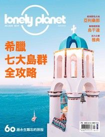 Lonely Planet 孤獨星球雙月刊 07+08月號/2019 第75期