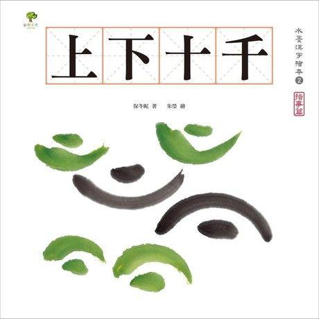 水墨漢字繪本2(注音版):上下十千