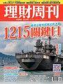 理財周刊 第1006期 2019/12/06