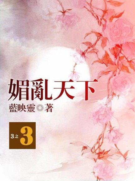 京創021媚亂天下(三之三)(限)