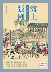 海上張園:近代中國第一座公共空間