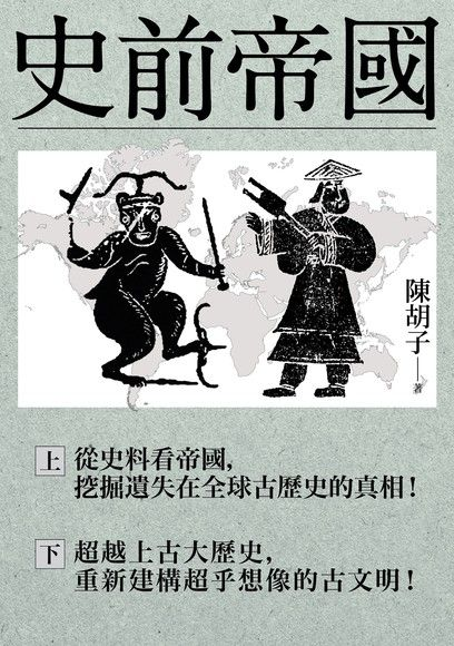 史前帝國(上+下)(套書)