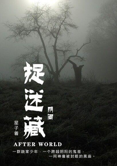 阴间:捉迷藏[简体版]
