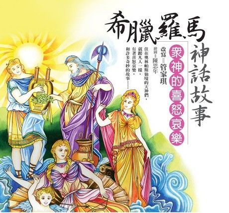 希臘羅馬神話故事──眾神的喜怒哀樂