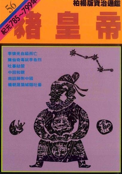 通鑑(56):豬皇帝