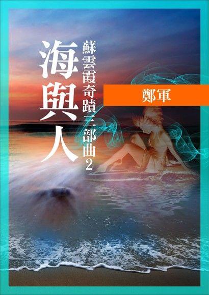 蘇雲霞奇蹟三部曲2:海與人