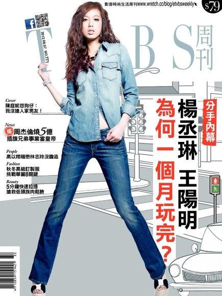TVBS周刊 第771期