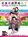 定意愛我們的孩子 Loving our Kids on Purpose