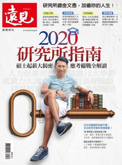 遠見雜誌趨勢特刊:2020研究所指南