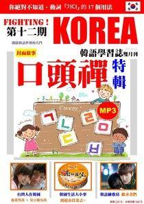 FIGHTING!KOREA 韓語學習誌雙月刊 12月號/ 2013第12期