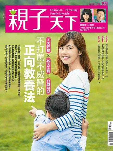 親子天下雜誌 11月號/2018 第103期