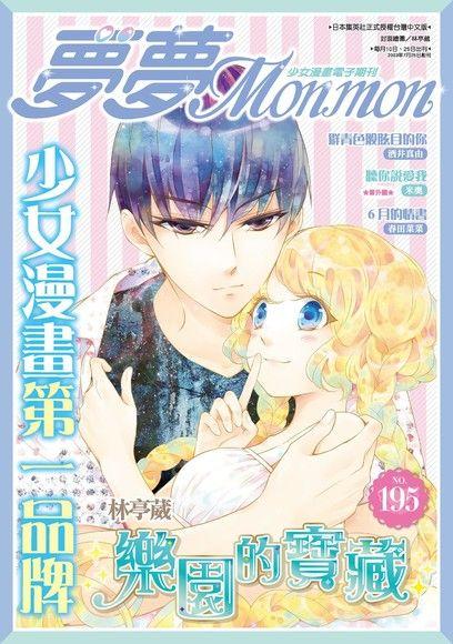夢夢少女漫畫電子期刊 NO.195