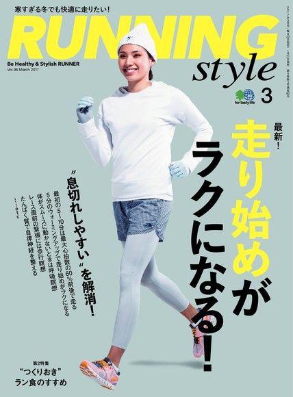 RUNNING style 2017年3月號 Vol.96 【日文版】
